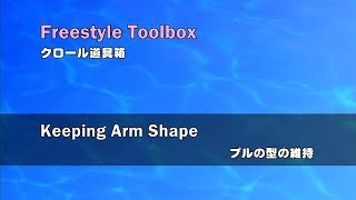 TB217-Keeping Arm Shape