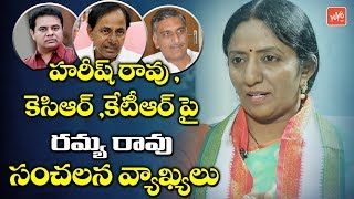 Ramya Rao Shocking Comments On Harish Rao | CM KCR | KTR | MP Kavitha | Telangana News