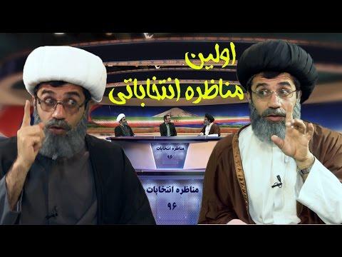 اولین مناظره انتخاباتی خنده دار و جنجالی خامنه ای روحانی رئیسی احمدی نژاد قالیباف