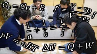 物理公式だけで「かるた」やります【QK×ヨビノリ】