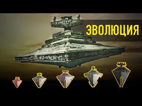ЭВОЛЮЦИЯ ЗВЕЗДНЫХ РАЗРУШИТЕЛЕЙ | Star wars