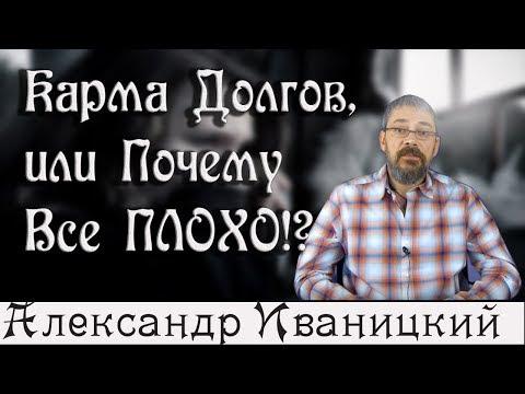 Карма Долгов или Почему все ПЛОХО!?