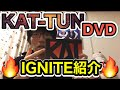 【KAT-TUN】LIVE TOUR 2019 IGNITE DVD紹介♪