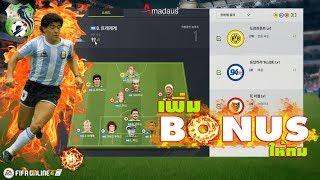 วิธีเพิ่ม Bonus ให้นักเตะในทีม [FIFA Online 4 Korea]