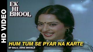 Hum Tum Se Pyar Na Karte - Ek Hi Bhool | S. P. Balasubrahmanyam & Asha Bhosle |