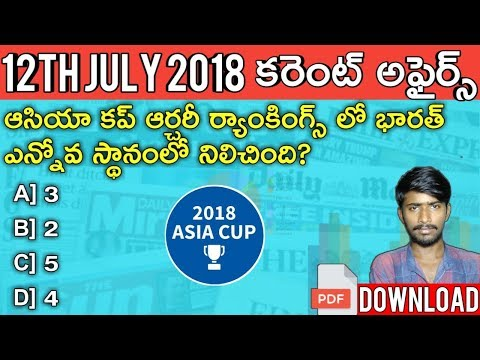 12th July 2018 Current Affairs in Telugu | Daily Current Affairs in Telugu | Usefull to all Exams