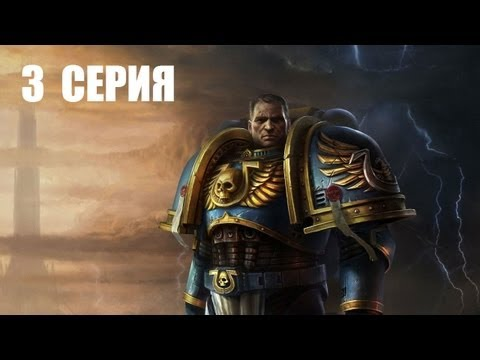 Warhammer 40'000: Space Marine - 3 серия - Орочий таран(18+ возможна матершина)