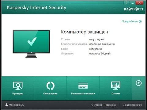 Бесплатный Антивирус Касперского 2014/взлом