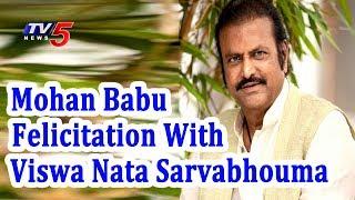 Dr.Mohan Babu Felicitation With Viswa Nata Sarvabhouma | Kakatiya Cultural Festival Live