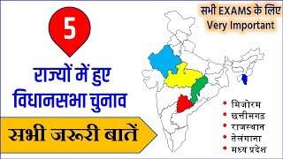 5 राज्यों में हुए विधानसभा चुनाव | Assembly election results of five states complete analysis