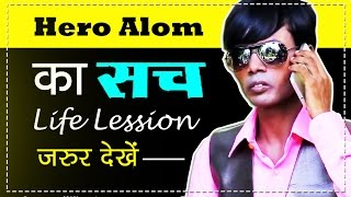 Hero Alom Is Back - Biography | Life Lesson | Shocking Reactions