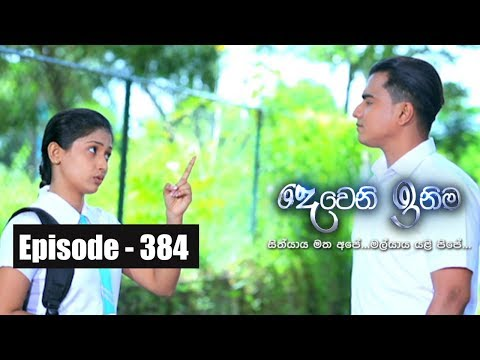 Deweni Inima | Episode 384 26th July 2018