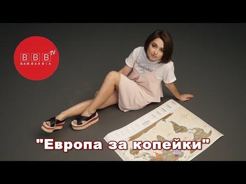 Мария Себова: Европа за копейки. Секреты бюджетных путешествий! ✎