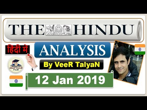 12 January 2019 - The Hindu Editorial Discussion & News Paper Analysis in Hindi [UPSC/SSC/IBPS] VeeR
