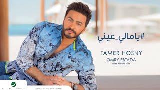"Ya Mali Aaeny - Tamer Hosny  ""English subtitled ""/ يا مالي عيني - تامر حسني"