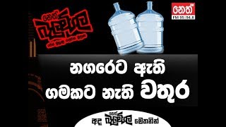 Water Balumgala 2018-05-10
