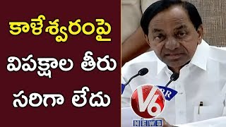 CM KCR Slams Opposition Parties