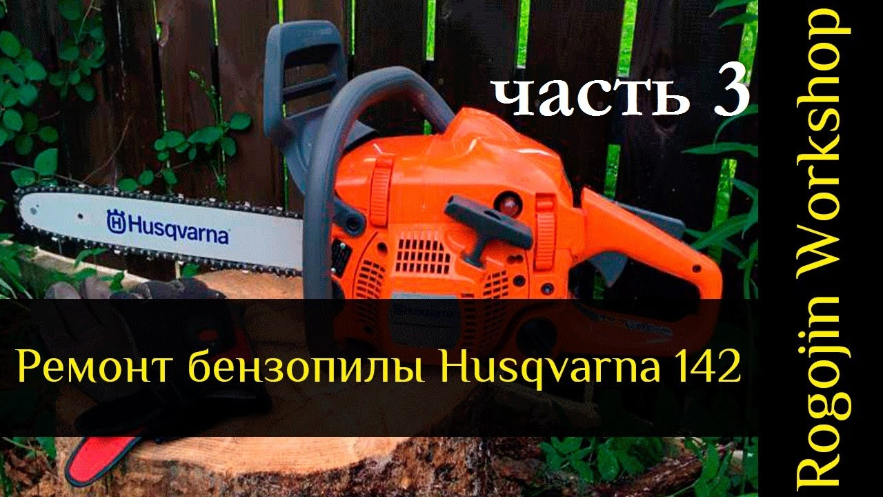 Husqvarna ремонт бензопилы своими руками