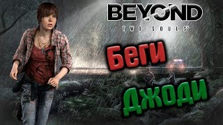 #2 Beyond: Two Souls стрим | Беги Джоди