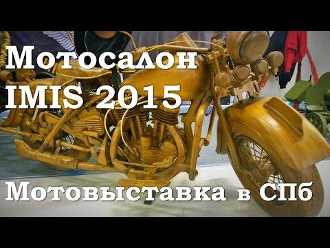 Мотовыставка 2015. Мотосалон IMIS в Санкт-Петербурге