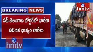 ఏపీ-తెలంగాణ బోర్డర్లో భారీగా నిలిచిన ధాన్యం లారీలు | Latest Updates  | hmtv