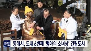 투/동해시, 도내 6번째 '평화의 소녀상' 건립도시