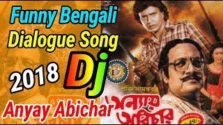 old song dj funny mashup / anyay abichar dj bangla mashup 2018