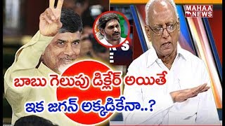 What Is The  Jagan Situation In AP?  #IVR Analysis   MAHAA NEWS