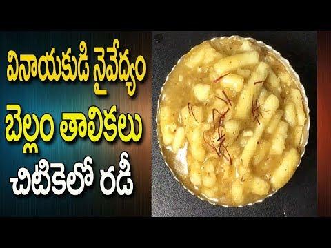 వినాయకుడి నైవేద్యం బెల్లం తాలికలు చిటికెలో   Bellam Thalikalu Recipe  Ganesh Chaturthi Prasadam