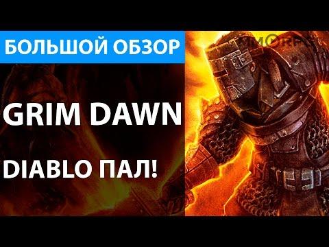 Grim Dawn. Diablo пал! Большой обзор