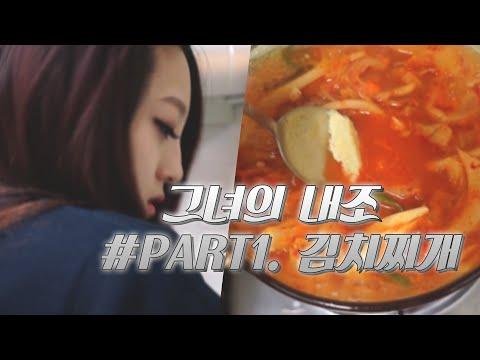 그녀의 내조 #Part1. 김치찌개편
