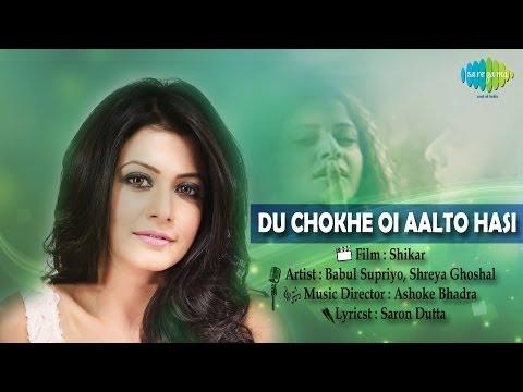 Du Chokhe Oi Alto Hasi | Shikar | Bengali Movie Song | Koel Mallick | Babul Supriyo, Shreya Ghoshal video