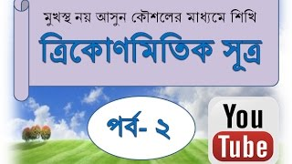 Easy method of learning trigonometric theory in bangla tutorial step by step.Easy system. Part-2.