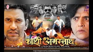 Kashi Amarnath full Movie काशी अमरनाथ - Superhit Bhojpuri Movie 2018 __Nirahua _ Amrapali Dubey