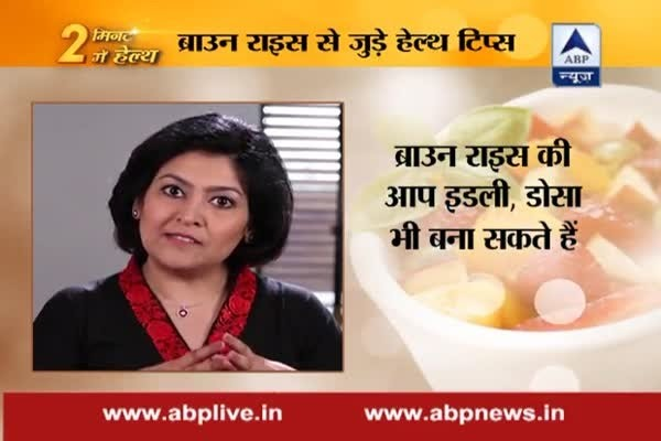 Stay fit : Brown rice is original form of white rice and is good for diabetic patients