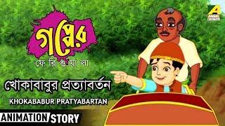 Gapper Feriwala | Khokababur Pratyabartan | Cartoon Video