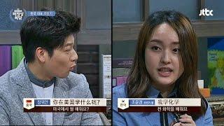 [Abnormal Summit] Min-Ki Jo's daughter can speak Chinese- according to Zhang Yuan.