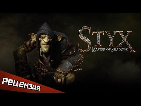 Обзор Styx: Master of Shadows. Тише смерти