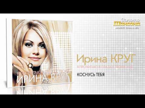 Ирина Круг - Коснусь тебя (Audio)