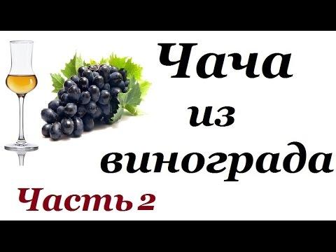 Чача в домашних условиях Виноградный самогон кулинарный