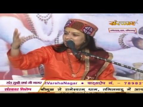 Shrimad Bhagwat Katha By Varsha Ji Nagar - 31 JULY| Rameshwaram | Day 5 PART - 2