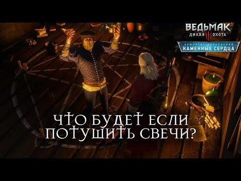 Ведьмак 3: Каменные Сердца - Что будет, если потушить свечи Гюнтера о'Дима