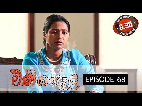 Minigandela | Episode 68 | Sirasa TV 12th September 2018 [HD]