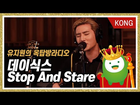 """데이식스(DAY6) """"Stop And Stare""""(원곡 : One Republic) [유지원의 옥탑방라디오]"""