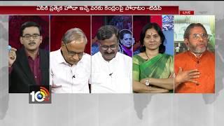 ఏపీకి 'హోదా' ఇచ్చేది ఎవరు..? | Debate on AP Politics | #SpecialCategoryStatus