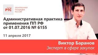Административная практика применения ПП РФ от 01.07.2016 № 615