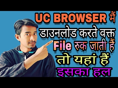 UC Browser Download Retry Problem Fix (HINDI) | How to Solve | Retrying Problem | by itech