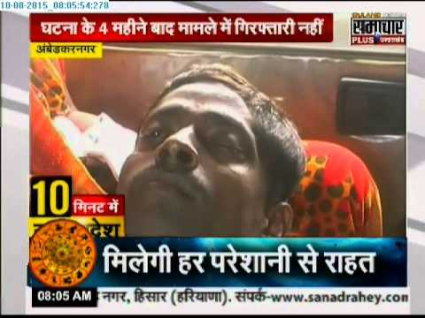Samachar plus: 10 minute Uttar Pradesh News | 10  Aug  2015