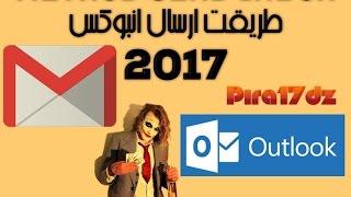 download lagu Method Send Inbox 2017 طريقة ارسال انبوكس بريفت gratis