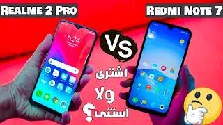 اشترى ريلمى 2 برو ولا استنى ريدمى نوت 7 ؟ | Realme 2 Pro VS Xiaomi Redmi Note 7 | صراع الجبابره 🤨